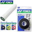 グリップテープ ヨネックス YONEX ドライ スーパー ストロング グリップ 3本入り テープ 硬式 軟式 テニス バドミントン AC140