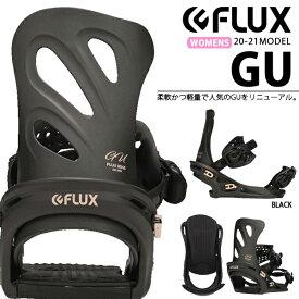 送料無料 FLUX フラックス バインディング GU ジーユー レディース スノーボード BINDING ビンディング 2020-2021冬新作 2020-21 20-21 20/21