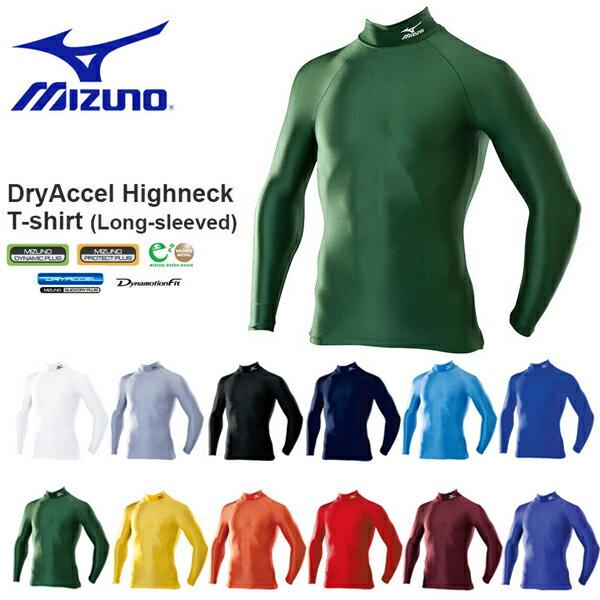 ハイネック 長袖シャツ ミズノ MIZUNO BIO GEAR メンズ バイオギア コンプレッション ドライアクセル インナー アンダーウェア ウェア スポーツ トレーニング ランニング ジョギング