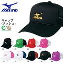 メッシュキャップ ミズノ MIZUNO メンズ レディース キャップ ロゴ 帽子 CAP テニス ランニング ジョギング マラソン スポーツ ランニングキャップ...