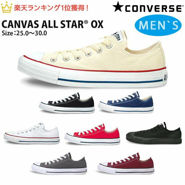 【送料無料】 コンバース CONVERSE キャンバス オールスター CANVAS ALL STAR OX ロウカット スニーカー メンズ 定番シューズ (ブラック ホワイト ネイビー レッド) 【あす楽配送】