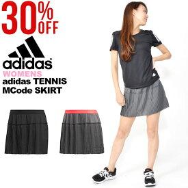 30%OFF スコート アディダス adidas WOMEN BASE SKIRT レディース スカート テニススカート スポーツウェア テニス ウェア 部活 クラブ 練習 合宿 2019春新作 FRO01【あす楽対応】