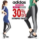 期間限定 2990円 30%OFF ロングタイツ アディダス adidas W 3ストライプス タイツ レディース レギパン レギンス ラン…