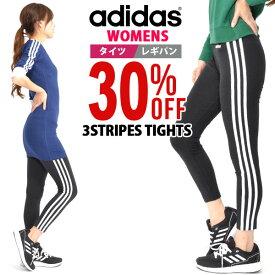 31%OFF ロングタイツ アディダス adidas W 3ストライプス タイツ レディース レギパン レギンス ランニング ジョギング トレーニング インナー アンダーウェア 3本ライン FRU84 DP2389【あす楽対応】