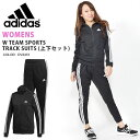 再入荷 送料無料 ジャージ 上下セット アディダス adidas W チーム スポーツ トラックスーツ レディース セットアップ…