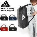 送料無料 アディダス adidas EPS 2.0 3way チームバッグ 50L ボストンバッグ ショルダーバッグ リュックサック バック…
