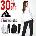 30%OFF 送料無料 ジャージ 上下セット アディダス adidas W TEAM ウォームアップジャケット パンツ レディース セット…