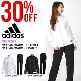 30%OFF 送料無料 ジャージ 上下セット アディダス adidas W TEAM ウォームアップジャケット パンツ レディース セットアップ 上下組 スポーツウェア トレーニング ウェア 2019春新作 FTK63 FTK60