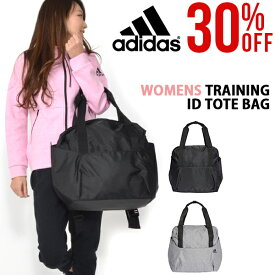 トートバッグ アディダス adidas ウィメンズトレーニングIDトートバッグ レディース 26リットル スポーツバッグ ジム フィットネス バッグ かばん 2019春新作 20%OFF FSV69 FTX36