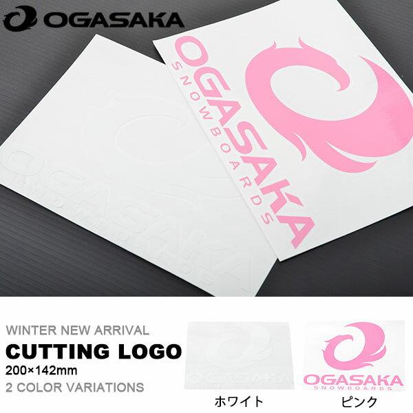 ゆうパケット対応可能! カッティング ステッカー OGASAKA オガサカ CUTTING LOGO Lサイズ 200×142mm スノボ スノーボード 日本正規品 スキー 2017-2018冬新作 17-18