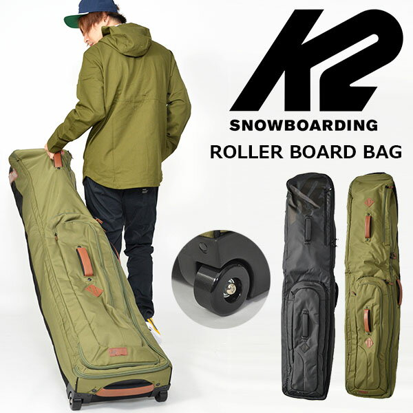 送料無料 ボードバッグ K2 ケーツー ROLLER BOARD BAG ローラー ボード バッグ 158-178cm ボードケース スノボ スノーボード B1512001010 B1512001020 得割60 【あす楽対応】
