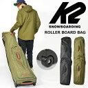 送料無料 ボードバッグ K2 ケーツー ROLLER BOARD BAG ローラー ボード バッグ 158-178cm ボードケース スノボ スノー…