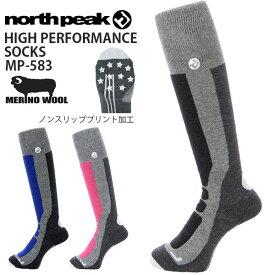 ロング ソックス ノンスリップタイプ メリノウール使用 ハイソックス メンズ レディース ノースピーク north peak スキー スノーボード スノボ 靴下 防寒 得割20
