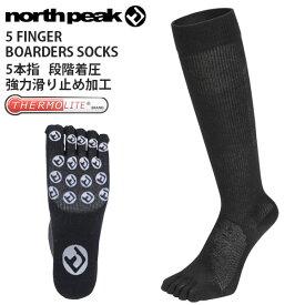 5本指 ロング ソックス コンプレッション 着圧タイプ ハイソックス メンズ ノースピーク north peak スキー スノーボード スノボ ウィンタースポーツ アウトドア 靴下