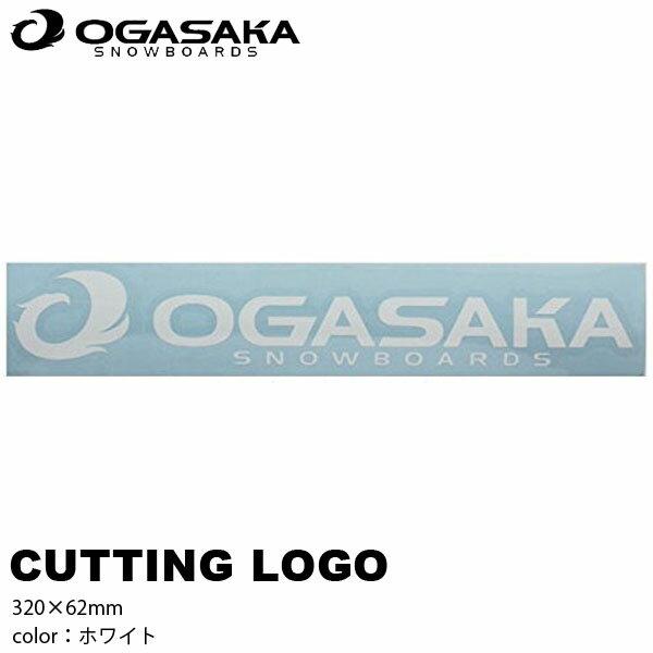 ゆうパケット対応可能! カッティング ステッカー OGASAKA オガサカ CUTTING LOGO Mサイズ 320×62mm スノボ スノーボード 日本正規品 スキー 2017-2018冬新作 17-18