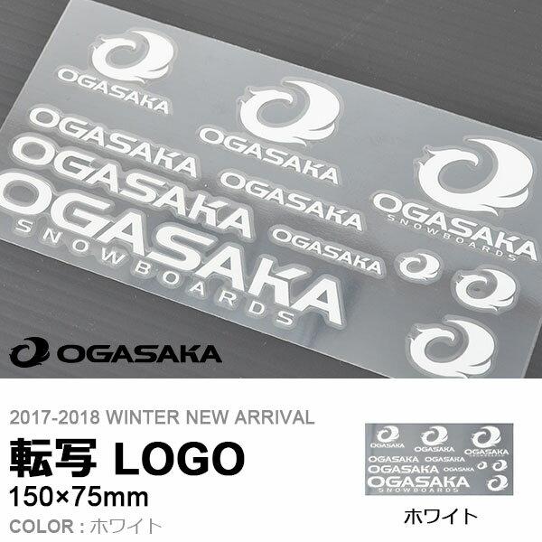 ゆうパケット対応可能! 転写ステッカー OGASAKA オガサカ 転写 LOGO 150×75mm スノボ スノーボード 日本正規品 スキー 2017-2018冬新作 17-18