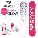 送料無料 ロキシー ROXY 板 バインディング セット スノー ボード GLOW フラット 2点セット レディース ウィメンズ スノーボード 婦人用 2017...