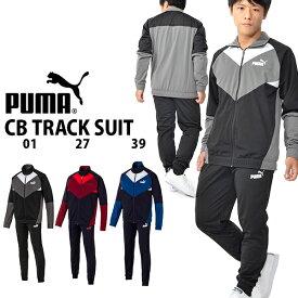 30%OFF 送料無料 ジャージ 上下セット プーマ PUMA メンズ CB トラックスーツ セットアップ 上下組 スポーツウェア トレーニング ランニング ジョギング ジム ウエア 581089