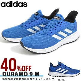 40%OFF ランニングシューズ アディダス adidas DURAMO 9 M デュラモ メンズ 初心者 マラソン ジョギング ウォーキング ランシュー シューズ 靴 スニーカー BB6905 BB6907 BB6909 BB6919 BB7067 【あす楽対応】