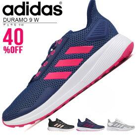 40%OFF ランニングシューズ アディダス adidas DURAMO 9 W デュラモ レディース 初心者 マラソン ジョギング ウォーキング ランシュー シューズ 靴 スニーカー BB6930 BB6931 BB7004 【あす楽対応】