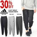 スウェットパンツ アディダス adidas M ESSENTIALS ライトスウェット ジョガーパンツ メンズ ロングパンツ スエット ランニング ジョギング トレーニング ウェア 25%OFF FAO96