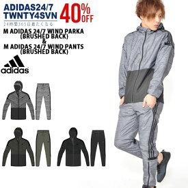 74f6d902ca44bf 40%OFF 送料無料 ウインドブレーカー 上下セット アディダス adidas M 24/7 ウインド