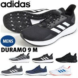 得割30 ランニングシューズ アディダス adidas DURAMO 9 M デュラモ メンズ 初心者 マラソン ジョギング ウォーキング ランシュー シューズ 靴 スニーカー 2019春新色 BB6917 BB7066 B96578 【あす楽対応】