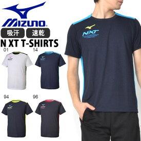 半袖 シャツ ミズノ MIZUNO N-XT Tシャツ メンズ 吸汗 速乾 ランニング ジョギング トレーニング ウェア 22%OFF