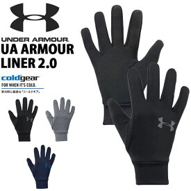 得割30 アンダーアーマー UNDER ARMOUR UA ARMOUR LINER 2.0 メンズ 手袋 グローブ コールドギア ランニング サッカー トレーニング 防寒対策 通勤 通学 1318546