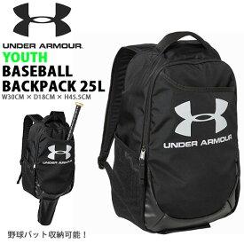 送料無料 バックパック アンダーアーマー UNDER ARMOUR UA Baseball Youth Backpack ジュニア 子供 リュックサック スポーツバッグ バッグ かばん 野球バット収納可能 野球 ベースボール 1331551