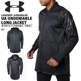 得割40 送料無料 ロングジャケット アンダーアーマー UNDER ARMOUR UA Undeniable Long Jacket メンズ 撥水 防風 裏起毛 ジャケット パーカー フード脱着可能 野球 ベースボール 部活 クラブ 練習 1346885 2019秋冬新作