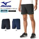 ハーフパンツ ミズノ MIZUNO メンズ 短パン ショートパンツ ショーツ ランニング サッカー フットサル 野球 トレーニ…
