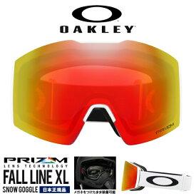 【楽天カード利用でポイント最大26倍! 11/25限定】 得割30 送料無料 スノーゴーグル OAKLEY オークリー FALL LINE XL フォールライン メンズ Prizm プリズム ミラー レンズ スノーボード スキー 日本正規品 oo7099-07