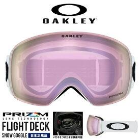 【すぐ使える100円割引クーポン配布中!】 送料無料 スノーゴーグル OAKLEY オークリー FLIGHT DECK フライトデッキ フレームレス ミラー PRIZM プリズム レンズ メガネ対応 スノーボード スキー 日本正規品 oo7050-38 得割30