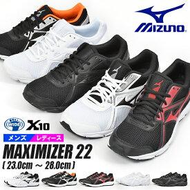 ランニングシューズ ミズノ MIZUNO メンズ レディーズ マキシマイザー 22 MAXIMIZER 22 ランニング ジョギング ウォーキング ランシュー 軽量 幅広 通勤 通学 シューズ 靴 K1GA2000 K1GA2002