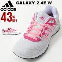 送料無料 ランニングシューズ アディダス adidas Galaxy 2 4E メンズ レディース スーパーワイド 初心者 マラソン ジョギング シューズ 靴 ランシュー 25%off