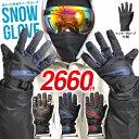 送料無料 スノーボード グローブ 5本指 ミトン インナー付き 手袋 止水ファスナー SNOW BOARD GLOVE スキー スノボ 17…