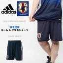 アディダス adidas サッカー 日本代表 ホーム レプリカショーツ メンズ ショートパンツ 短パン JAPAN ジャパン AAN17