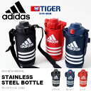 送料無料 水筒 1リットル アディダス adidas 保冷専用 ダイレクトボトル 1.0L TIGER タイガー ステンレスボトル 直飲…