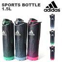 送料無料 水筒 1.5リットル アディダス adidas 保冷専用 スポ−ツボトル 1.5L TIGER タイガー ステンレスボトル 直飲…