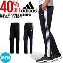 40%OFF アディダス adidas メンズ M MUSTHAVES 3ストライプスウォームアップパンツ ジャージ パンツ ロングパンツ ジ…