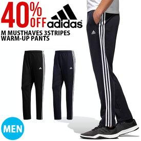 【すぐ使える100円割引クーポン配布中】 40%OFF アディダス adidas メンズ M MUSTHAVES 3ストライプスウォームアップパンツ ジャージ パンツ ロングパンツ ジャージパンツ スポーツウェア トレーニング ウェア ジム 3本ライン FTL66