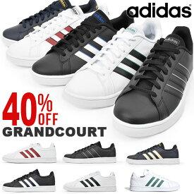 40%off スニーカー アディダス adidas メンズ レディース GRANDCOURT グランドコート ローカット カジュアル シューズ 靴 EG5939 EG5940 EG5941 EG5942 EG5943 EE7905【あす楽対応】