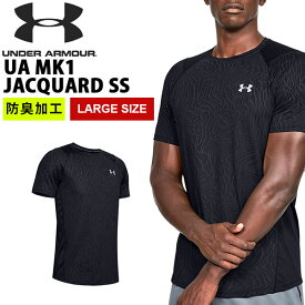 送料無料 大きいサイズ 半袖 Tシャツ アンダーアーマー UNDER ARMOUR UA MK1 Jacquard SS メンズ ロゴ シャツ ランニング ジョギング マラソン トレーニング ウェア 1351562 2020春夏新作