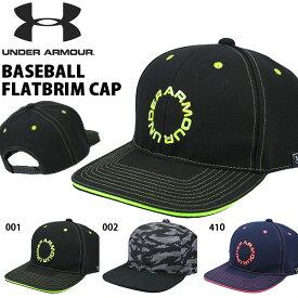 キャップ アンダーアーマー UNDER ARMOUR UA Baseball Flatbrim Cap メンズ 帽子 野球帽 野球 ベースボール 平つば 1354272 2020春夏新作