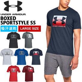 大きいサイズ 半袖 Tシャツ アンダーアーマー UNDER ARMOUR UA BOXED SPORTSTYLE SS メンズ ロゴ シャツ ランニング ジョギング マラソン トレーニング ウェア 1358569 2020春夏新作