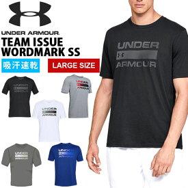 大きいサイズ 半袖 Tシャツ アンダーアーマー UNDER ARMOUR UA BIG LOGO SS メンズ ビッグロゴ シャツ ランニング ジョギング マラソン トレーニング ウェア 1358571 2020春夏新作