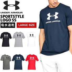 大きいサイズ 半袖 Tシャツ アンダーアーマー UNDER ARMOUR UA SPORTSTYLE LOGO SSメンズ ビッグロゴ シャツ ランニング ジョギング マラソン トレーニング ウェア 1358574 2020春夏新作