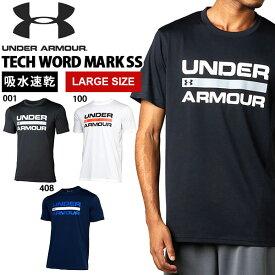 大きいサイズ 半袖 Tシャツ アンダーアーマー UNDER ARMOUR UA TECH WORD MARK SS メンズ ロゴ シャツ ランニング ジョギング マラソン トレーニング ウェア 1359134 2020春夏新作