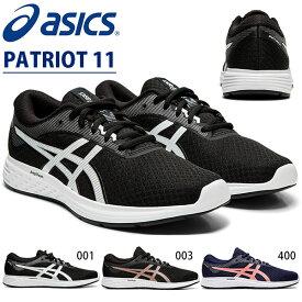 送料無料 ランニングシューズ アシックス asics PATRIOT 11 パトリオット レディース ランニング ジョギング マラソン 靴 シューズ ランシュー 1012A484 得割20